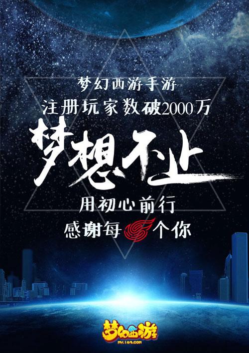 首届520热爱日《梦幻西游》手游给你无限精彩