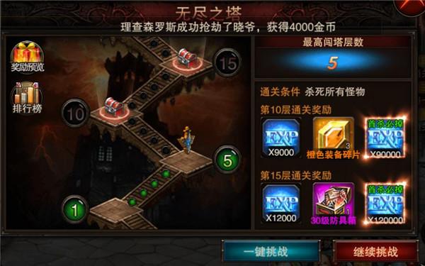 《龙与精灵》无尽之塔玩法技巧攻略