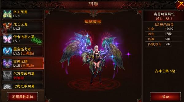 《龙与精灵》翅膀系统详解