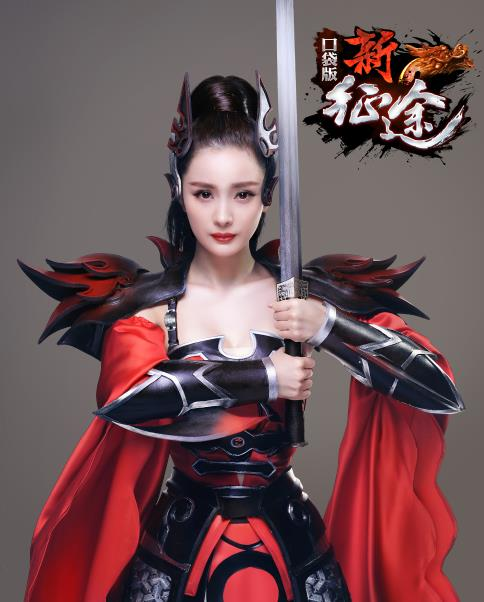 《新征途》职业选择指南 粗暴少女杨幂首选女刀客
