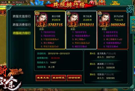 《新征途》手游掀国战狂潮 三维一体强PK