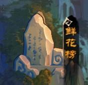 《完美世界》鲜花榜详解 泡女仙钓至尊
