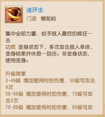 《梦幻西游》手游大唐与狮驼岭新技能对比