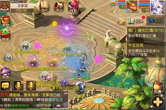 《梦幻西游》手游儿童节活动之七彩点泡泡