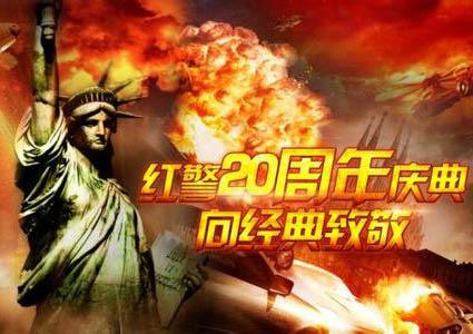 《红警前传:战争之王》不删档内测活动