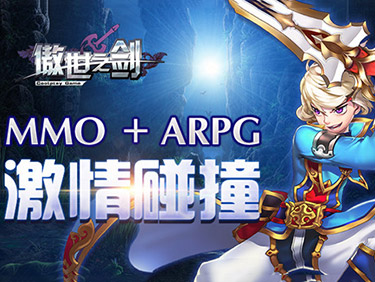 动作MMO激情碰撞《傲世之剑》盛夏庆典