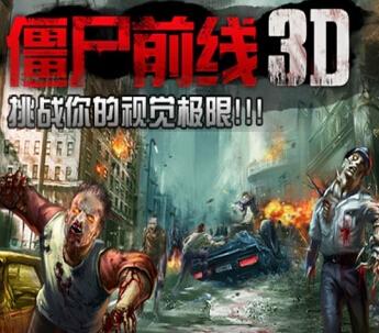 僵尸前线3D评测:血色屠杀的末日审判