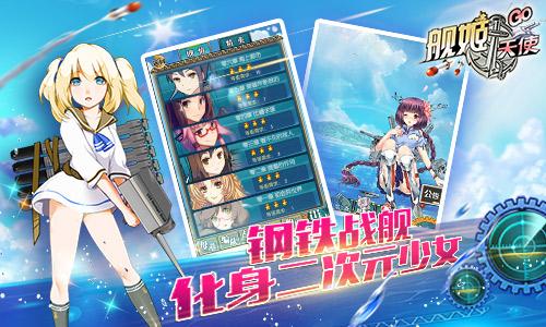 《舰姬天使》支援舰队系统全解析