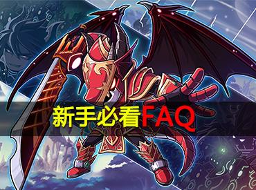 《冒险岛手游》新手必看FAQ