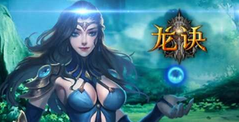 龙诀手游守护女神活动具体玩法是怎么样的?规则说明