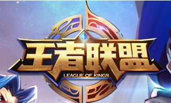 英雄战迹升级为王者联盟 四大改变分享