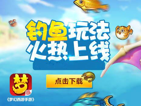 梦幻西游手游钓鱼玩法全新上线