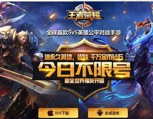 王者荣耀今日不限号 四大谜底今天揭晓