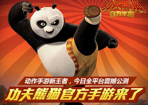 26日公测《功夫熊猫》官方手游邀你燃情开战