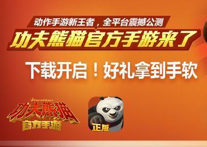 《功夫熊猫》手游下载开启 好礼拿到手软!