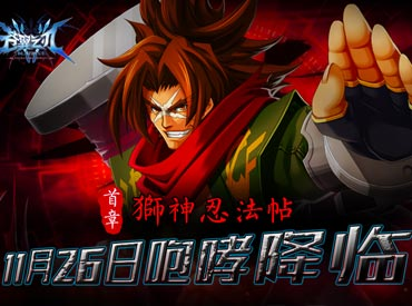 苍翼之刃11月26日新版本来袭 新玩法抢先看
