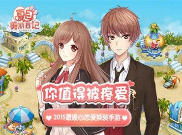 《夏目的美丽日记》游戏介绍