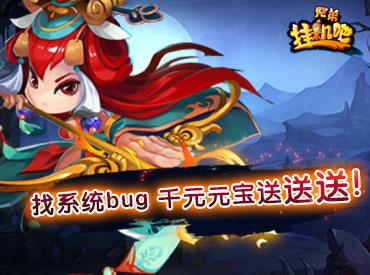 寻找系统BUG 千元元宝送不停