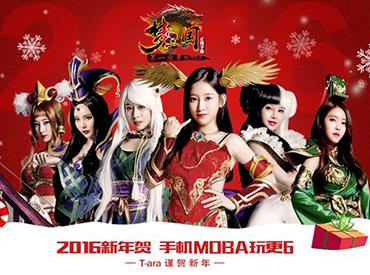 T-ara約你圣誕節一起《夢三國手游》