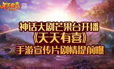 《天天有喜》手游宣传视频曝光