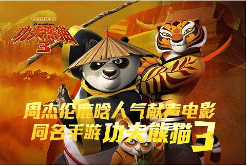 功夫熊猫3对战系统介绍 玩法揭秘