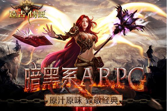 远古传说手游9大特色玩法介绍 游戏特色讲解