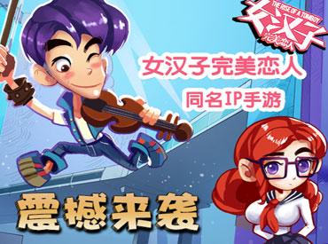 抢夺赵丽颖!《女汉子完美恋人》同名手游曝光!