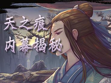 《轩辕剑之天之痕》制作人亲自爆料游戏内幕
