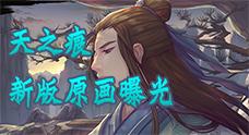 轩辕剑之天之痕手游新版本原画曝光