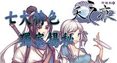 轩辕剑之天之痕七大特色独家揭秘