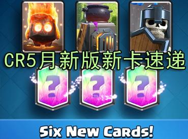 皇室战争新版本将推6张新卡牌 3张传奇卡