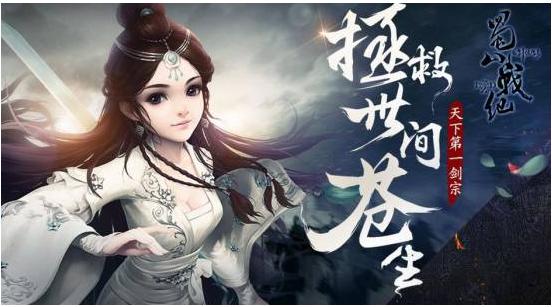 蜀山战纪手游进阶系统开启等级一览 游戏介绍