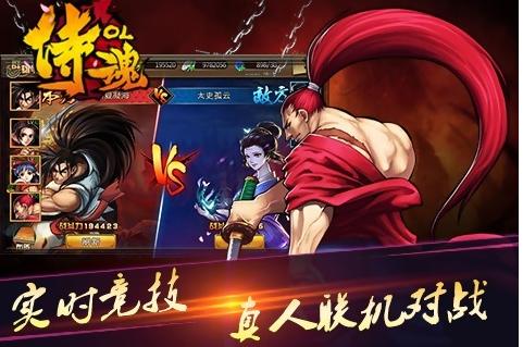 侍魂OL武道会玩法介绍 游戏详细攻略