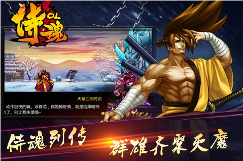 侍魂OL军团系统介绍 游戏攻略