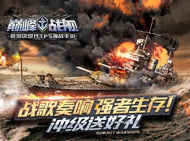 《巔峰戰艦》之任務系統