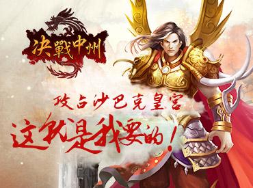 《决战中州》手游将于7月15日不删档上线