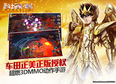 《圣斗士星矢3D》正式更名《圣斗士星矢-集结》