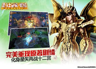 《圣斗士星矢3D》8月2日上線