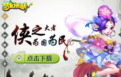 《梦幻天骄》8月12日删档测试开启,重重好礼齐相送