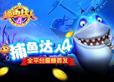 《捕鱼达人4》玩法展示