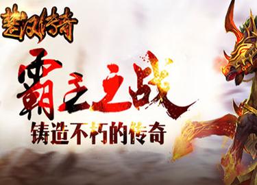 《楚汉传奇》激情PK 决战皇城攻防