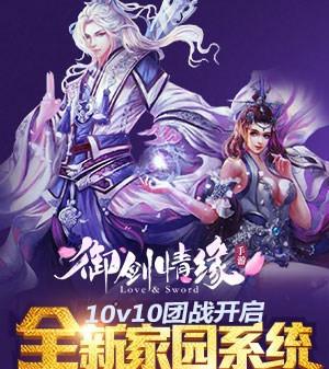 情定最美仙苑 《御剑情缘》新资料片8.30降临