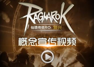 骏梦《仙境传说RO:复兴》概念宣传视频
