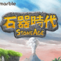 石器时代:起源