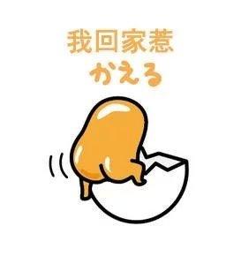 摸吧!蛋黄哥