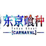 东京喰种Carnaval