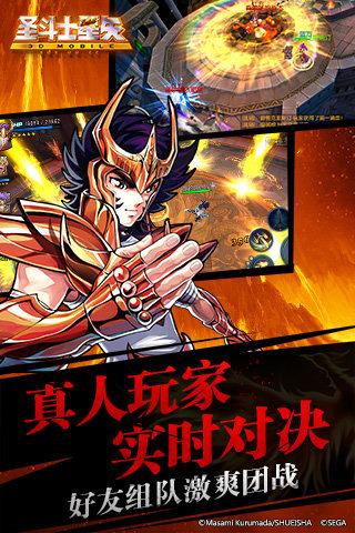 圣斗士星矢3D-1软件截图2