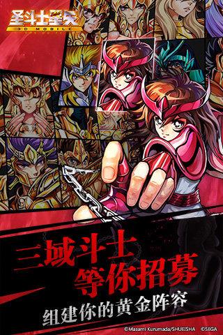 圣斗士星矢3D-1软件截图1
