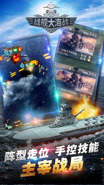 战舰大海战游戏截图