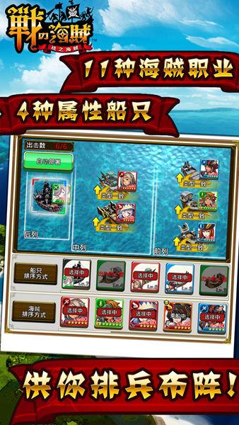 战之海贼软件截图2